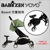 ✿蟲寶寶✿【法國Babyzen】 YoYo+ 專用 《兒童滑板》