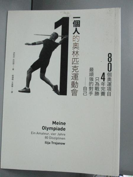 【書寶二手書T1/勵志_JBW】一個人的奧林匹克運動會:80個項目,4年完賽..._伊利亞.托亞諾