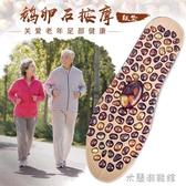 按摩鞋墊 橡膠鵝卵石鞋墊穴位按摩點設計足底減壓墊成人足療男女老年人鞋墊 米蘭潮鞋館