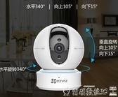 監視器視螢石C6C無線網絡高清監控器攝像頭家用智慧手機wifi夜視LX交換禮物