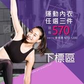 【ACTIONLINE女性運動品牌】任選三件1200元/100%純棉運動內衣/內附胸墊/三色可選