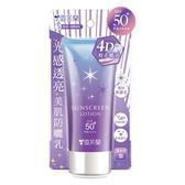 雪芙蘭光感透亮美肌SPF50+防曬乳-薰衣草紫70g【愛買】
