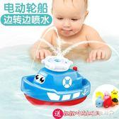 寶寶洗澡玩具男孩女孩電動噴水漂浮小輪船海星嬰兒童浴室游泳戲水水晶鞋坊