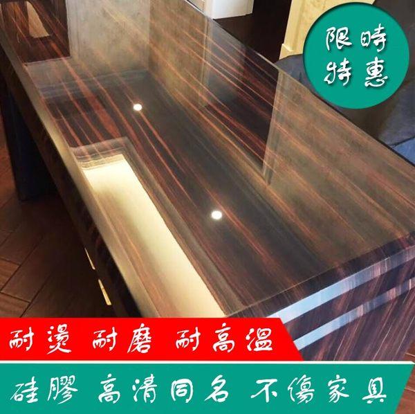 透明家具貼膜玻璃貼紙自黏實木餐桌茶幾烤漆大理石桌面保護膜家居【年中慶八五折鉅惠】
