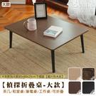 【班尼斯國際名床】【偵探折疊桌-大80x...