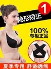 矯正帶 日本駝背女性女士成年隱形防駝背矯正器矯姿帶背部糾正神器 生活主義