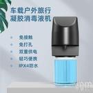 車載戶外凝膠消毒機皂液器酒精噴霧紅外感應無接觸充電皂液器 防疫必備