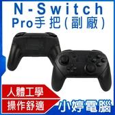 【免運+3期零利率】全新 N-Switch Pro手把 副廠 無線連接 六軸陀螺儀感應器 人體工學設計震動回饋
