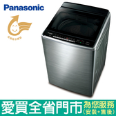 Panasonic國際16KG變頻洗衣機NA-V160GBS-S含配送到府+標準安裝【愛買】
