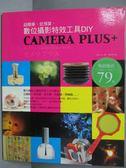 【書寶二手書T1/攝影_ZEA】超簡單,低預算,數位攝影特效工具DIY_上原Zenji