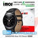 【現貨】SAMSUNG Gear S2 Classic 經典款 iMOS 3SAS 防潑水 防指紋 疏油疏水 螢幕保護貼