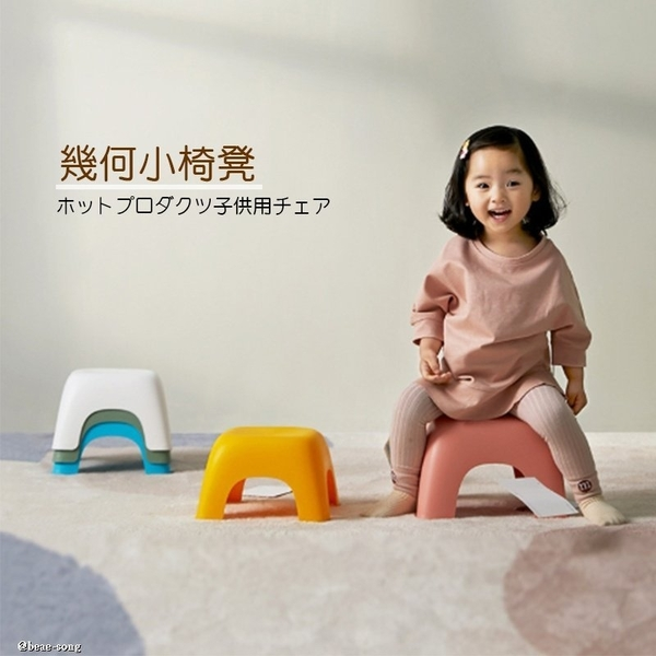圓潤幾何小椅凳 四腳 M款 (顏色隨機)