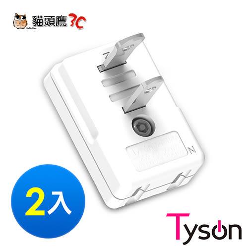 【貓頭鷹3C】Tyson太順電業 TS-001B 橫向平貼式2P轉接插頭-2入[TS-001B-2]台灣製造