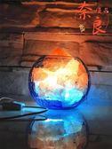 冰與火鹽燈天然喜馬拉雅礦可調光小夜燈裝飾【奈良優品】