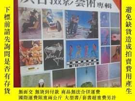 二手書博民逛書店現代美術設計罕見廣告攝影藝術專輯Y19945