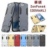 華碩 ZenFone4 ZE554KL 手機殼 保護殼 防摔 全包覆 內軟殼 支架 支架手機殼 鋼鐵人系列 H5