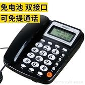 電話機座機 固定家用 辦公室商務電信有線固話坐機老人 新品全館85折 YTL