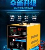 汽車電瓶充電器蓄電池充電機12v24v伏通用型全自動智慧修復大功率 【雙11特惠】