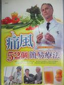 【書寶二手書T1/醫療_HAD】痛風52個簡易療法_彭春美, 山中壽