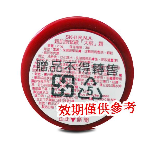 SK-II R.N.A.超肌能緊緻大眼霜 2.5g 【橘子水美妝】