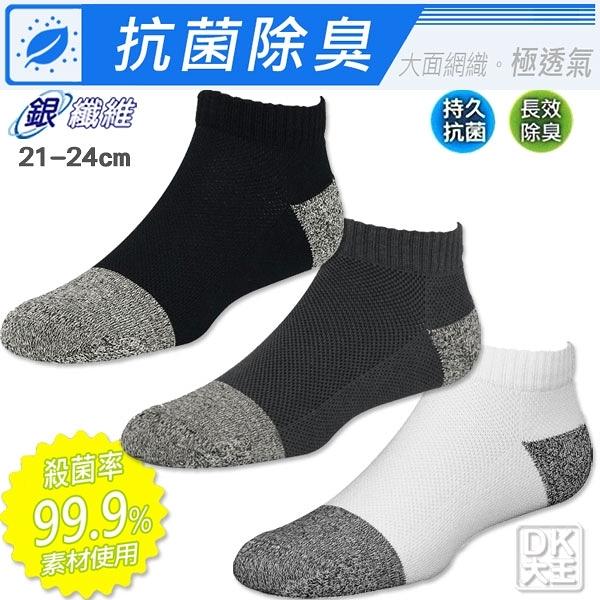 NAVIWEAR 銀纖維導氣網抗菌除臭襪 台灣製1/4襪 尺寸21-24cm【DK大王】