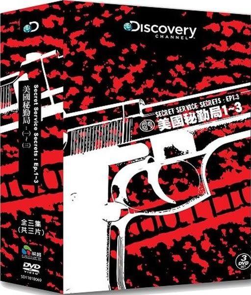 Discovery 美國秘勤局 DVD 三片裝 (購潮8)