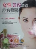 【書寶二手書T4/養生_YCP】女性美容調養飲食輕圖典_陳敏