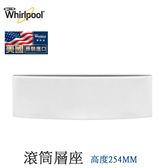 Whirlpool 惠而浦滾筒洗衣機層座 XHP1000XW~美國原裝進口