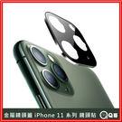 iPhone11系列 金屬鏡頭蓋 鏡頭蓋 鏡頭保護膜 [A40] 鏡頭保護圈 鏡頭貼 11 Pro Max 11Pro