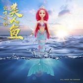 美人魚公主娃娃玩具禮盒美芙芭比會噴水能下水兒童女孩生日禮物  瑪奇哈朵