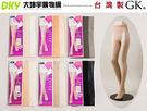 GK-2699 台灣製 GK 超彈性褲襪...