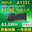 APPLE 原廠電芯 高容量 電池 A1331 A1342 MacBook Pro 17 MC226LL/A MB766L/A MB604LL/A