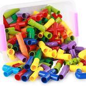 水管道積木拼裝插接4男孩子5益智力9寶寶1-2女孩3-6周歲7兒童玩具 全館免運