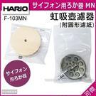 咖啡用具 HARIO F-103MN 日本 虹吸壺濾器 附圓形濾紙50枚 咖啡濾器 濾網 適用NCA-3 MCA-3等