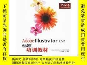 二手書博民逛書店Adobe中國數字藝術教育及ACAA中國數字藝術教育聯盟標準培訓
