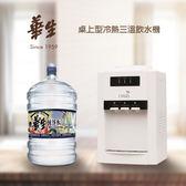 桶裝水 台南 飲水機 高雄 飲水機 優惠組 全台 配送 華生A+純淨水+桌三溫飲水機