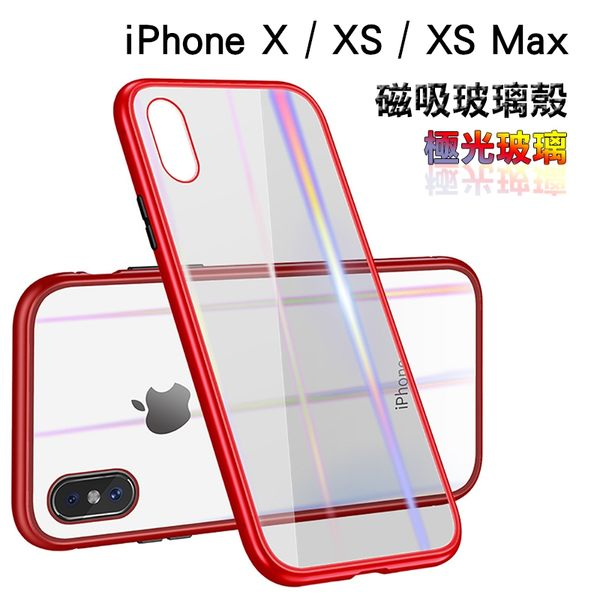 【04511】[Apple iPhone X / XS / XS Max] 萬磁王 磁吸式手機殼 極光玻璃 全包邊 保護殼