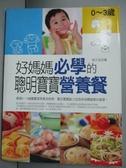 【書寶二手書T8/保健_ZIK】好媽媽必學的聰明寶寶營養餐_林久治