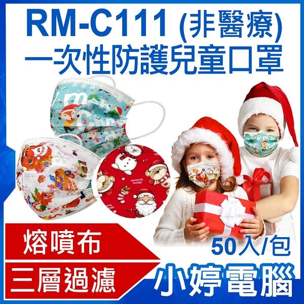 【3期零利率】預購 RM-C111 一次性防護兒童口罩 大童款 50入/包 3層過濾 熔噴布 卡通動物