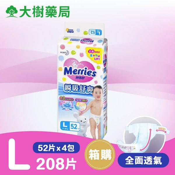 妙而舒-瞬吸舒爽紙尿褲 L號208片(52片x4包)-箱購 大樹
