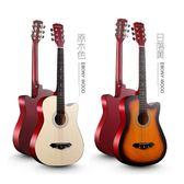38寸民謠木吉他 初學者學生新手練習入門男女吉他弦樂器 zh4518【原創風館】