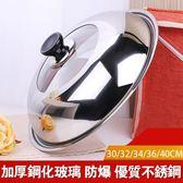 美廚鍋蓋透明鋼化玻璃蓋不銹鋼炒菜蒸鍋炒鍋配件40cm 交換禮物熱銷款