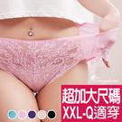 加大尺碼XXL-Q/舒適綿柔/嚴選優質刺繡蕾絲內褲/性感/舒適/女內褲【 唐朵拉 】(399)