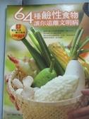 【書寶二手書T9/養生_XFK】64種鹼性食物讓你遠離文明病_程安琪、陳盈舟