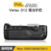【一年保固】PIXEL 品色 Nikon D800E D810 電池手把 Vertax D12 垂直手把 相容MBD12 屮W2