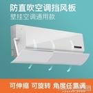 居家空調擋風板月子防直吹導風罩 出風口擋板遮風板掛機防風檔板CY『新佰數位屋』