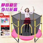 蹦蹦床家用兒童室內小型成人寶寶蹦極床帶護網小孩蹭蹭家庭跳跳床T
