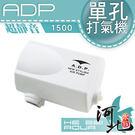 [ 河北水族 ] ADP 超靜音打氣機 1500 單孔 空氣幫浦