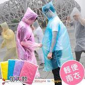加大款 男女輕便雨衣 一次性雨衣 戶外 旅遊 必備薄款雨衣