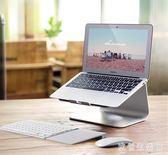 筆電散熱架 蘋果筆記本電腦鋁合金散熱增高支架通用底座托架子桌面頸椎 CP3643【歐爸生活館】